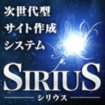 次世代型サイト作成システム「SIRIUS」 【検証とレビュー】