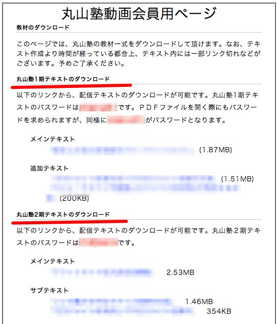 丸山塾専用サイト