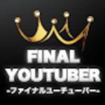 FINALYOUTUBER(ファイナルユーチューバー)【購入レビュー】