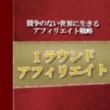 1ラウンドアフィリエイト【購入レビュー】