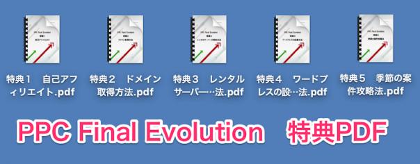 PPCFinalEvolution特典PDFテキスト