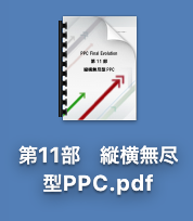 PPC Final Evolution第11部