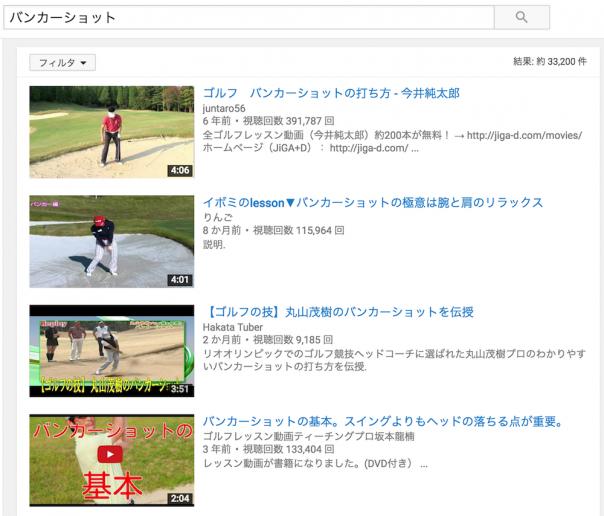 YouTubeゴルフバンカーショット解説動画