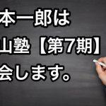 【本日20時】丸山塾第7期募集スタートします