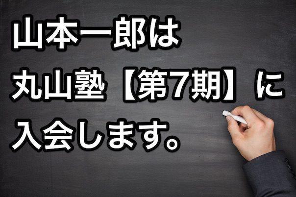 丸山塾【第7期】に入会します