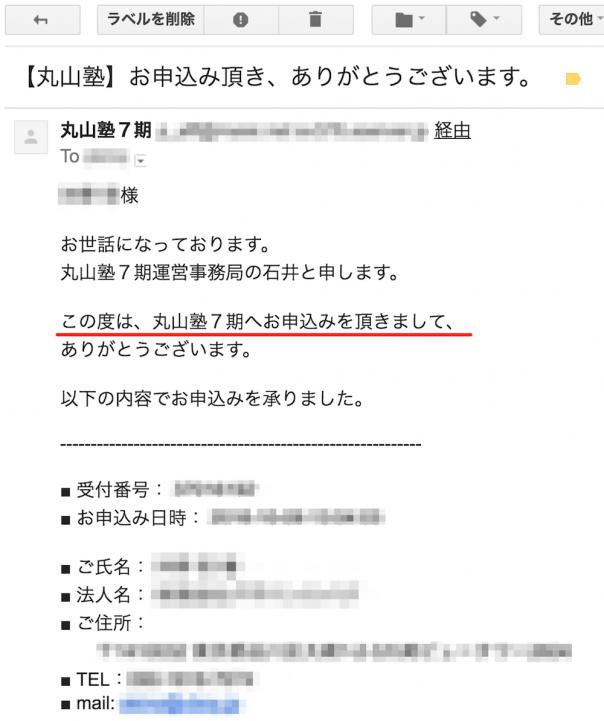 丸山塾第7期申し込み確認メール