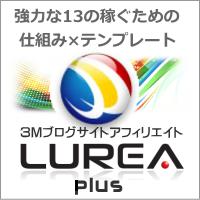 3Mブログサイトアフィリエイト「LUREA plus」ルレアプラス