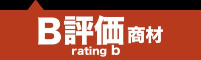 B評価商材