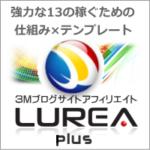 "LUREA(ルレア)が大量の""アフィリエイト挫折者""を生み出している!?"