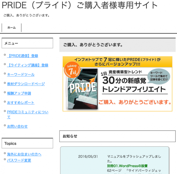 PRIDE購入者専用サイト