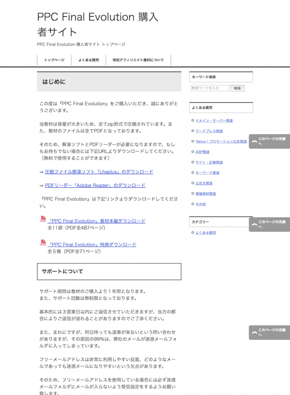 PPC Final Evolution購入者サイト