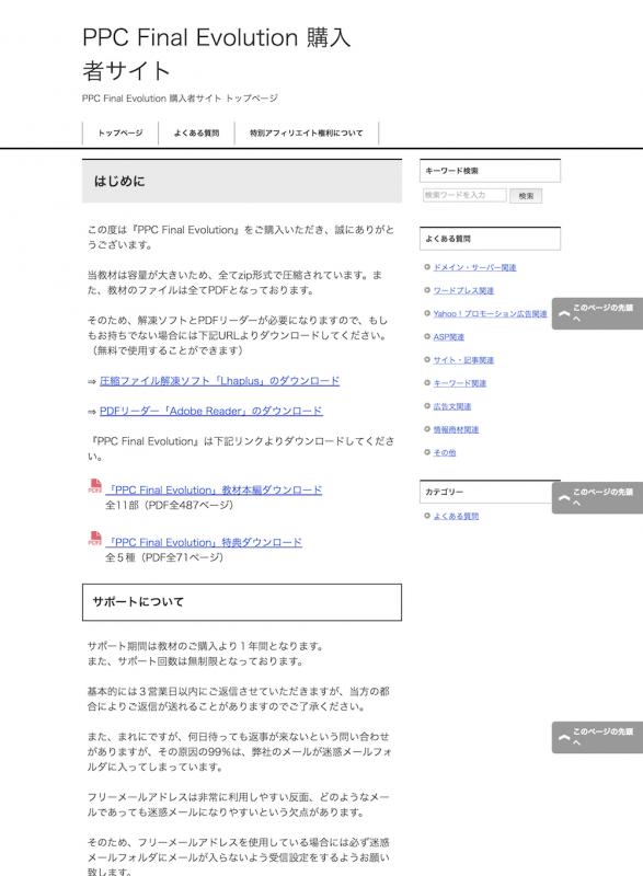 PPC Final Evolution購入者サイト