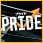 PRIDE(プライド)【購入レビュー】