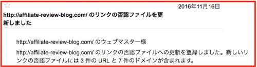 リンクの否認ファイル更新