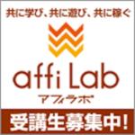 アフィリエイトLab(アフィLab)【検証とレビュー】