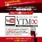 YTM∞(MUGEN)YouTube トレンドマーケティング∞(MUGEN)【検証とレビュー】