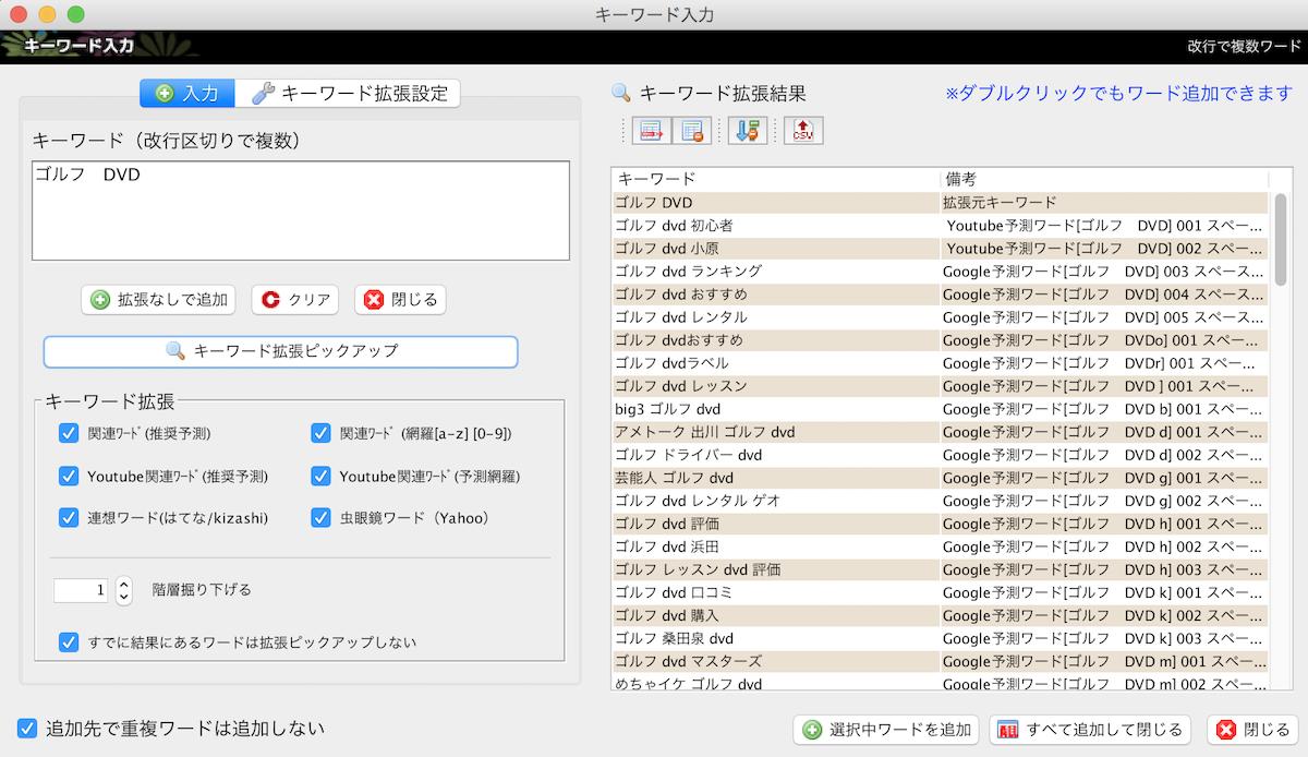 Pandora2のキーワードサーチ