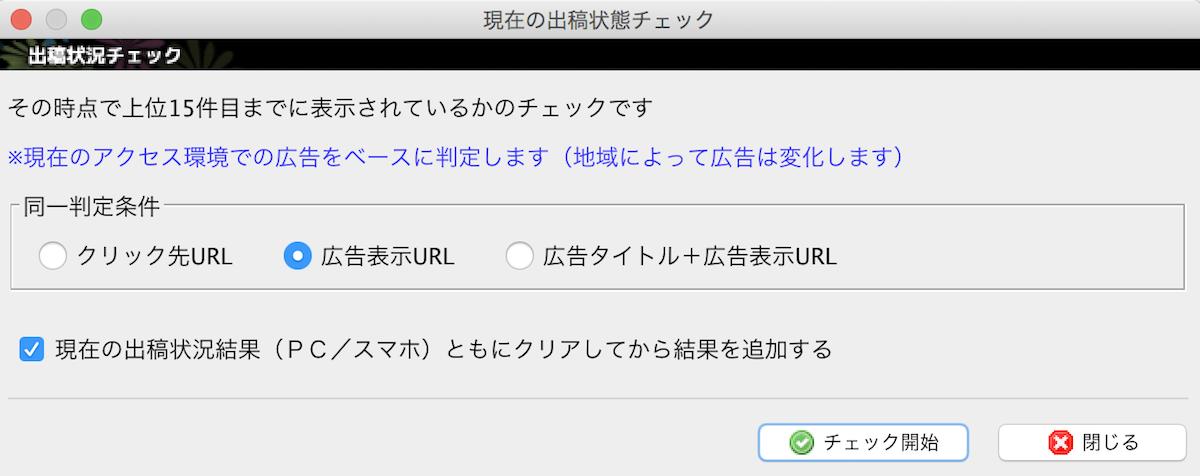 Pandora2 出稿状況チェック
