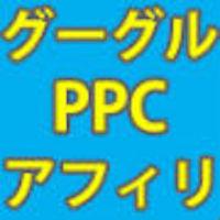 PPCググリエイト