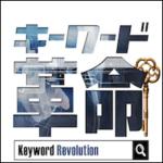 キーワード革命【購入レビュー】