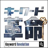 キーワード革命