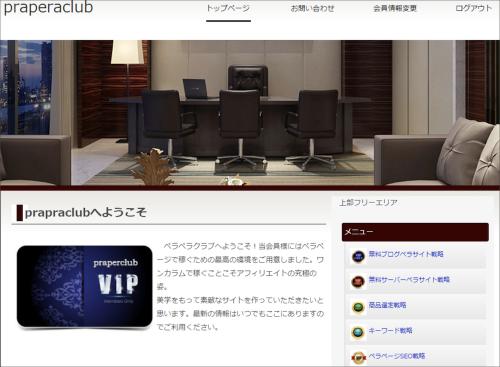 アフィリエイトペラサイトの作り方講座 praperaclub(ペラペラクラブ)