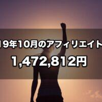 2019年10月のアフィリエイト成果 1,472,812円