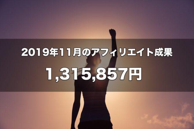 2019年11月のアフィリエイト成果 1,315,857円