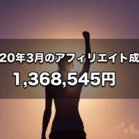 2020年3月のアフィリエイト成果 1,368,545円