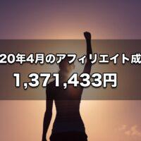 2020年4月のアフィリエイト成果 1,371,433円