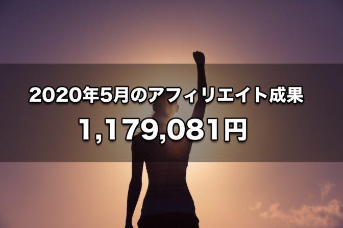 2020年5月のアフィリエイト成果 1,179,081円