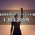 2020年6月のアフィリエイト成果 1,353,201円