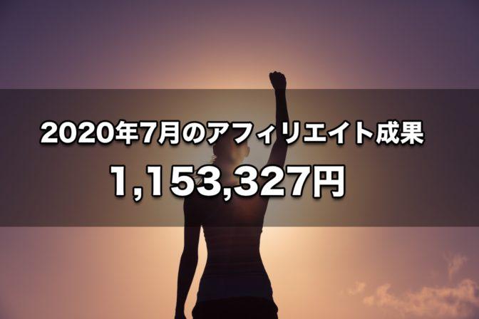 2020年7月のアフィリエイト成果 1,153,327円