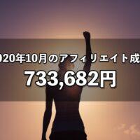 2020年10月のアフィリエイト成果 733,682円