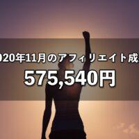 2020年11月のアフィリエイト成果 575,540円