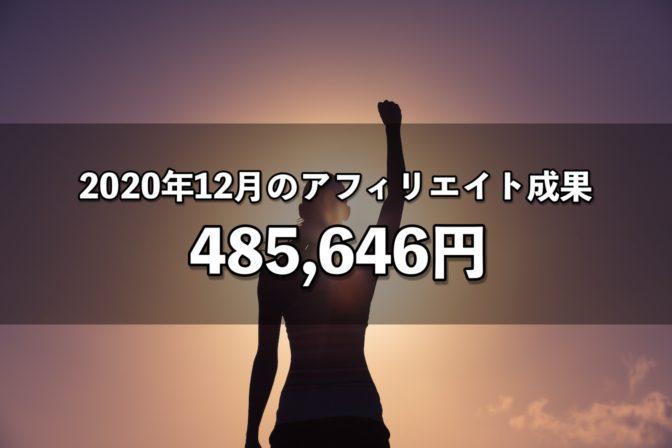 2020年12月のアフィリエイト成果 485,646円