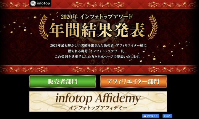 2020年インフォトップアワード【年間結果発表】