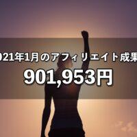 2021年1月のアフィリエイト成果 901,953円