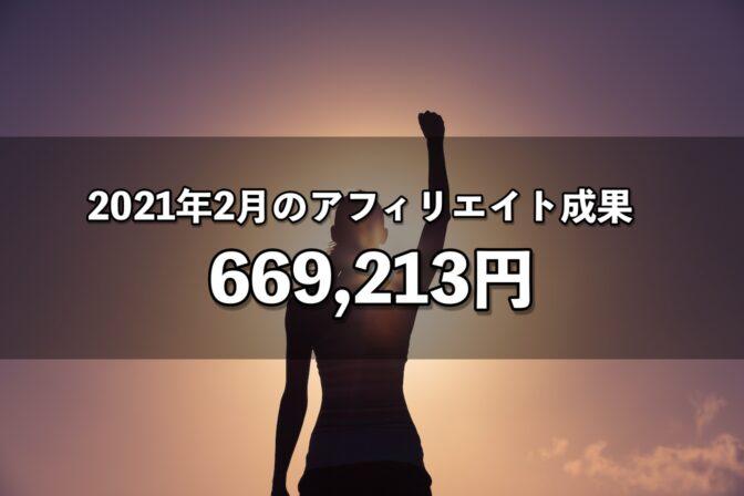 2021年2月のアフィリエイト成果 669,213円