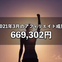 2021年3月のアフィリエイト成果 669,302円