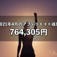 2021年4月のアフィリエイト成果 764,305円