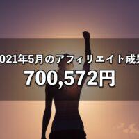 2021年5月のアフィリエイト実績 700,572円