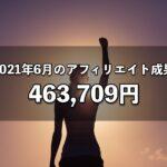 2021年6月のアフィリエイト実績 463,709円