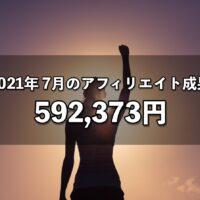 2021年7月のアフィリエイト実績 592,373円