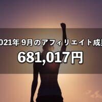 2021年9月のアフィリエイト実績 681,017円
